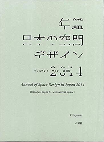 年鑑日本の空間デザイン 2014
