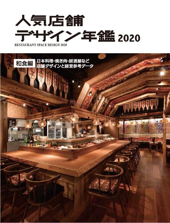 人気店舗デザイン年鑑 2020